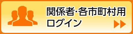 関係者・各市町村用ログイン