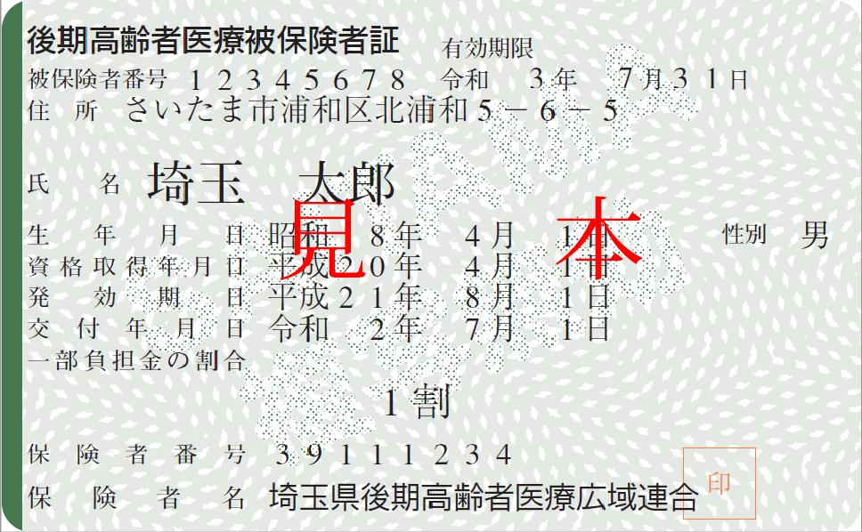 令和2年度被保険者証(表)